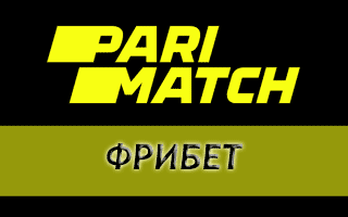 Фрибет от Parimatch 1000 рублей